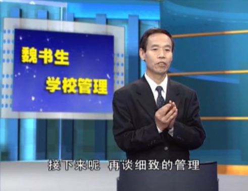 魏书生学校管理培训视频如何引导老师关系管理