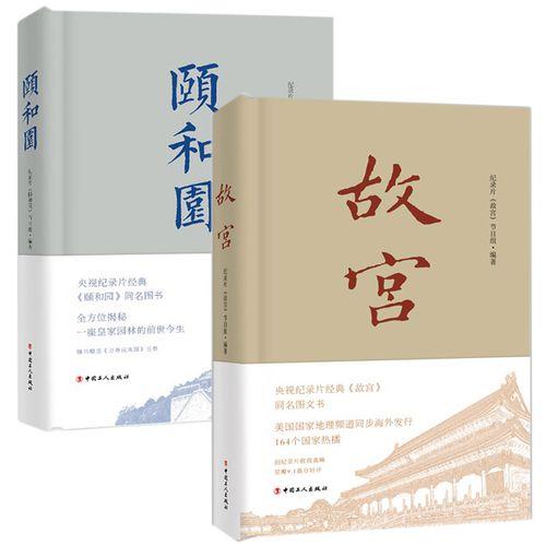 正版 故宫(精装四色)+颐和园 央视经典纪录片书籍 中国现当代文学随笔