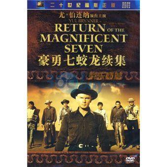 豪勇七蛟龙续集(dvd)(特价促销)
