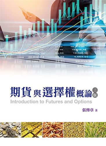 预售 期货与选择权概论 (附学习光盘)(三版) 18 张传章 双叶书廊 进口
