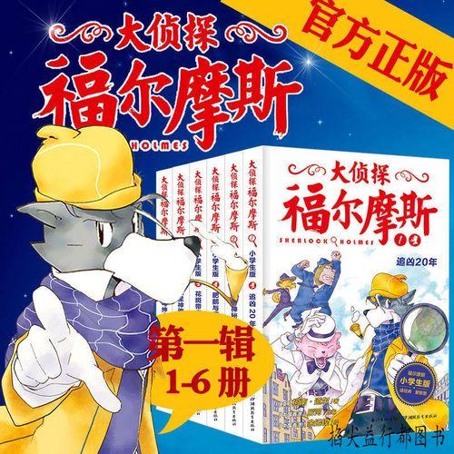 【全集大侦探福尔摩斯探案全集小学生版书籍探案推理故事书 福尔摩斯