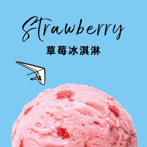 莫凡彼草莓冰淇淋