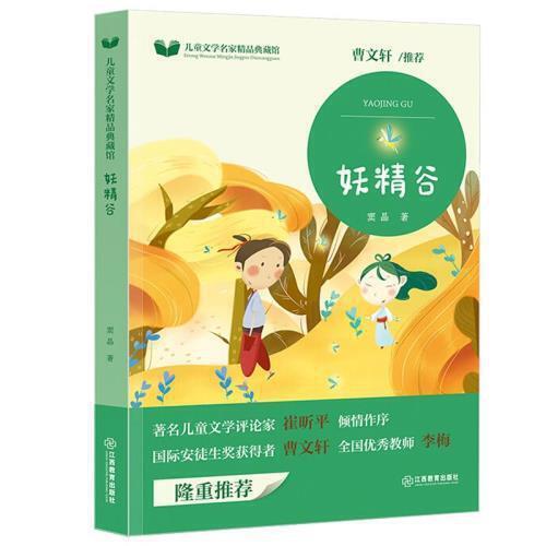 妖精谷 窦晶 9-12岁 儿童读物 童书 儿童文学儿童文学