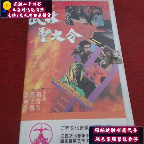 【二手9成新】老录像带 武林圣火令