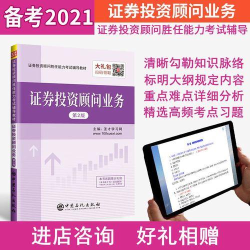 【圣才图书】2021证券投资顾问胜任能力考试证券投资顾问业务辅导教材