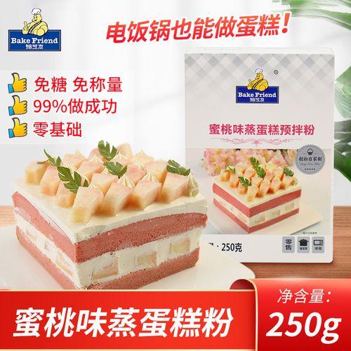 焙芝友蜜桃味蒸蛋糕预拌粉250g 烘焙材料家用自制生日蛋糕粉面粉diy