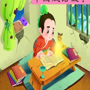 【天猫精灵有声内容】少年说道:中国成语故事