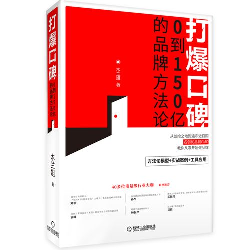 0到150亿的品牌方打爆口碑:0到150亿的品牌方法论 企业品牌营销书籍