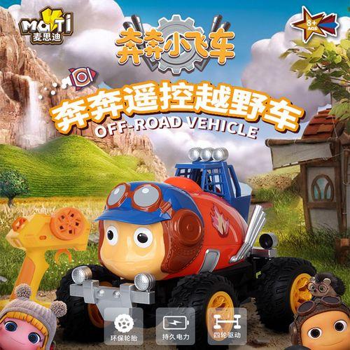 奔奔小飞车玩具充电奔奔遥控越野车卡通遥控玩具车送