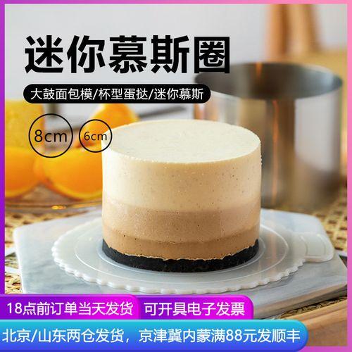 不锈钢慕斯圈6/8cm 日式大鼓切模圆形加高模提拉米苏芝士蛋糕模具