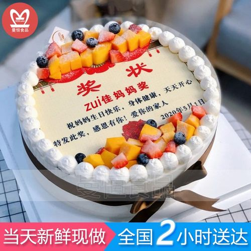 生日蛋糕全国同城配送送爸妈老公老婆朋友闺蜜儿童水果蛋糕预定
