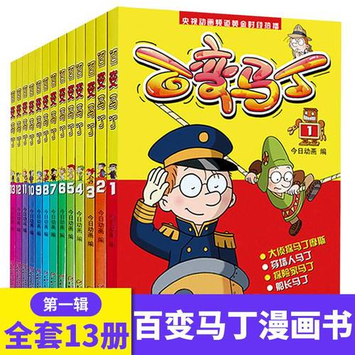 百变马丁漫画书全集辑全套13册新儿童故事书绘爆笑校园漫画书搞笑卡通