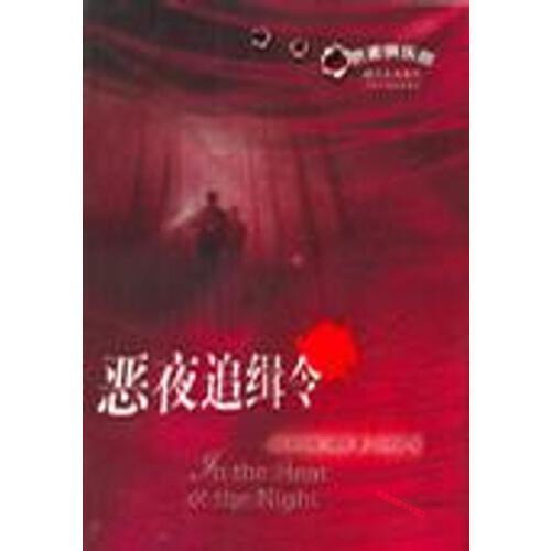 恶夜追缉令  【正版图书,达额立减,可开】