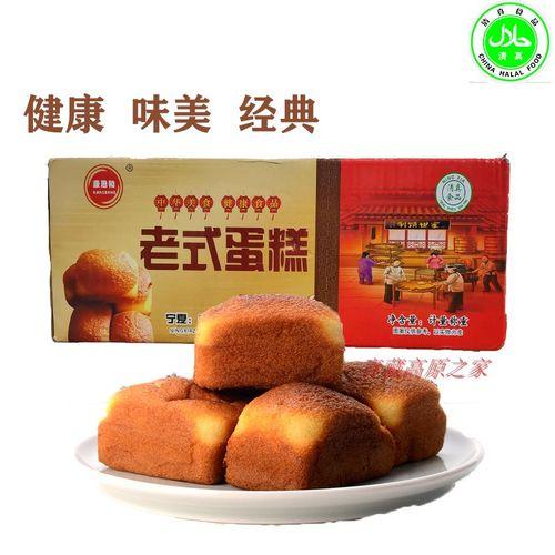 宁夏清真传统老蛋糕点零食小吃老式面包鸡蛋糕早餐