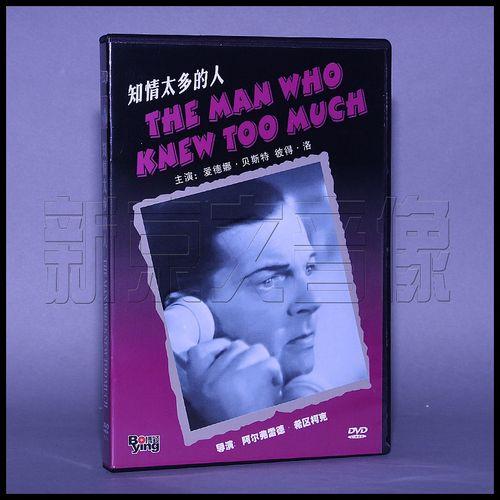 正版电影dvd光盘 希区柯克 知情太多的人一个知道太多
