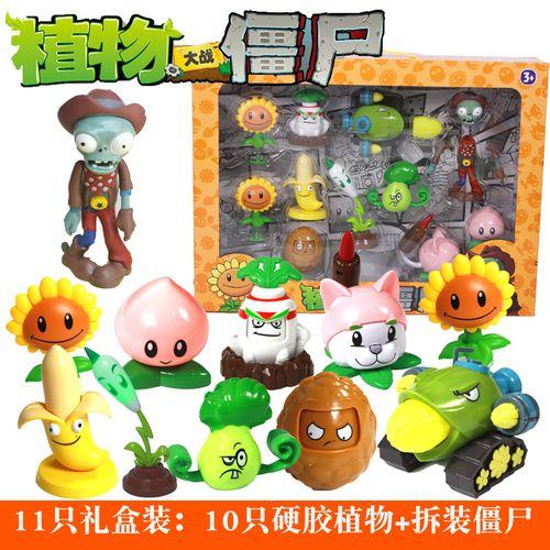 全套巨疆尸2正版植物大战僵尸的玩具3男孩儿童可