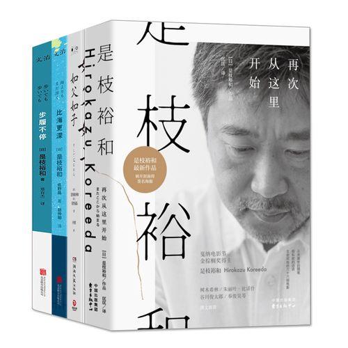 步履不停/比海更深/再次从这里开始/如父如子 青春情感小说书籍 日本