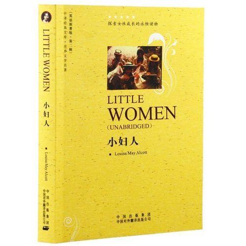 little women小妇人(世界文学名著英语原著版)/中译经典文库 全英文