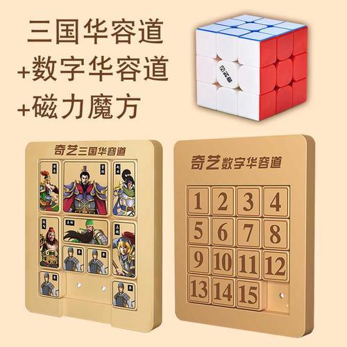 奇艺三国滑动数字华容道正版小学生磁力比赛专用拼图