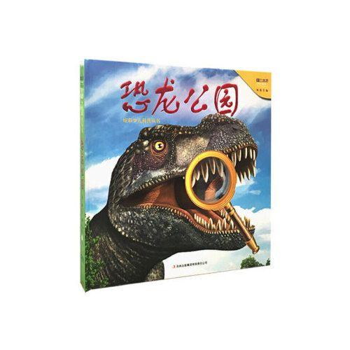 恐龙公园【正版图书,满额减,可开】