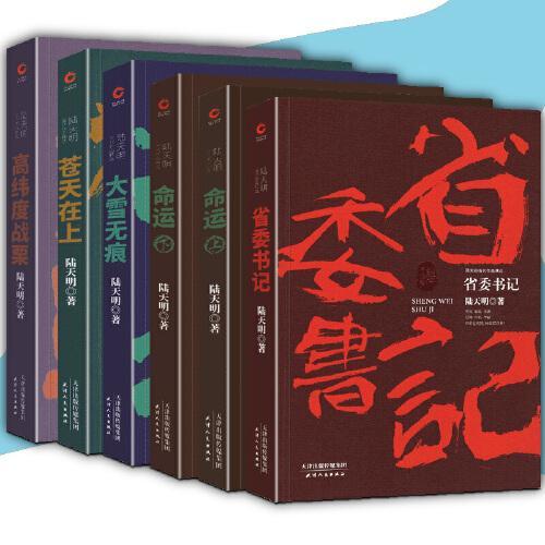 陆天明作品集精选 全套6册 苍天在上+ + 大雪