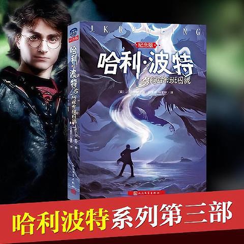 哈利波特与阿兹卡班囚徒3儿童小说jk罗琳魔幻小说