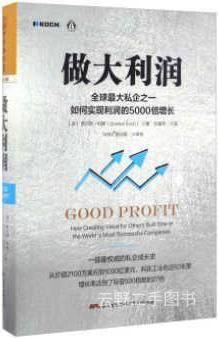 【二手9成新】做大利润:全球大私企之一如何实现利润的5000倍增长
