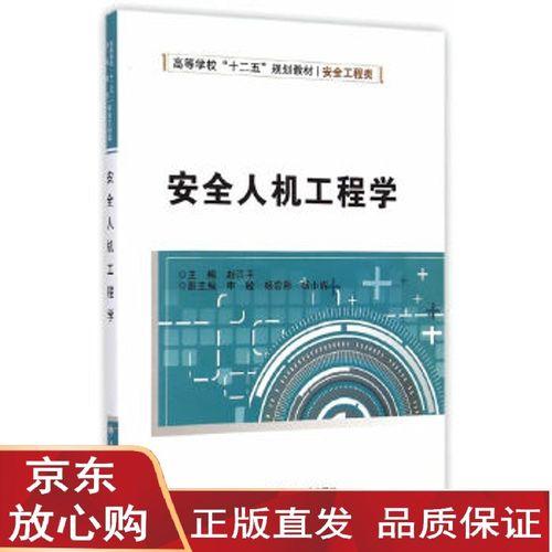【现货直发】安全人机工程学 赵江平 9787560635262