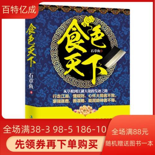 食色天下石章鱼吉林出版集团有限责任公司