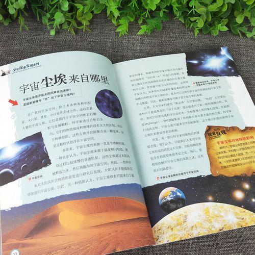 宇宙之谜少年探索发现系列你不可不知的宇宙未解之谜