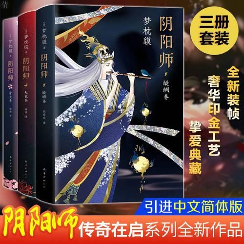 阴阳师小说精装正版全套醍醐卷+天鼓卷+萤火卷书籍晴.