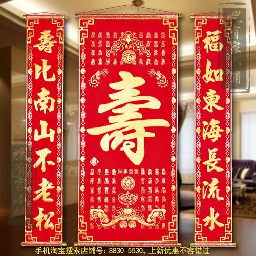 生日老人寿星祝贺寿字挂画对联挂画立体烫金百寿图
