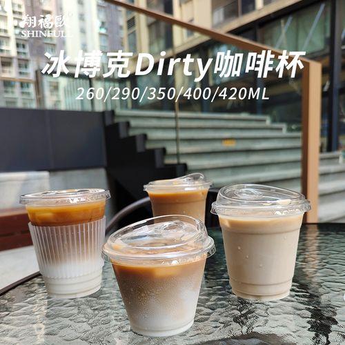 冰博克dirty咖啡打包杯一次性pet冷饮奶盖外带小容量9