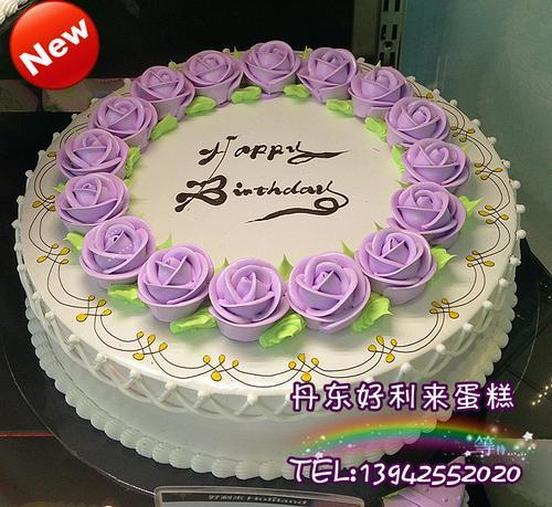 新款【圆满】丹东本地订好利来生日蛋糕/祝寿蛋糕/实物拍摄12寸