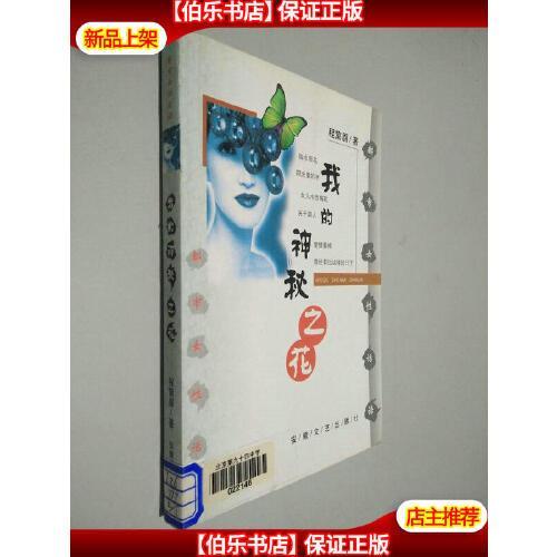 【二手9成新】我的神秘之花 /程黧眉 著 安徽文艺出版