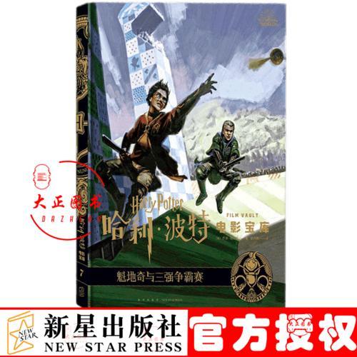 哈利61波特电影宝库 第7卷 : 魁地奇与三强争霸赛(中文版) 张丹希