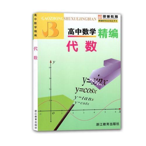 高中数学精编 代数 浙江教育出版社 优等生 新高中