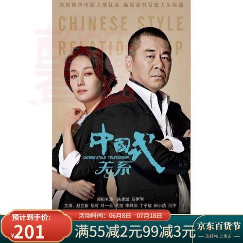 正版电视剧 中国式关系dvd光盘 高清15碟珍藏版 陈建斌 胡可