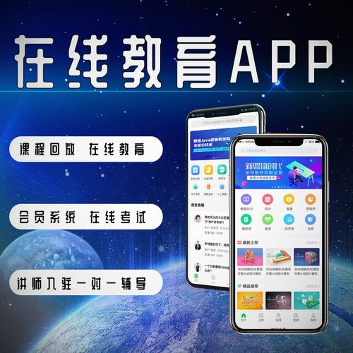 在线教育app开发知识付费网课直播分销录制培训视频
