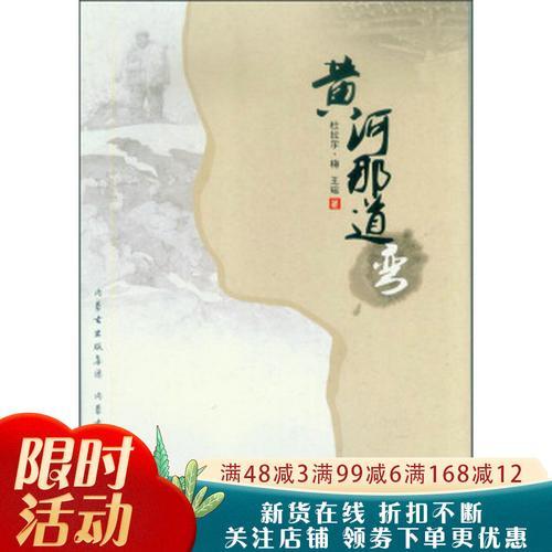 [正版] 黄河那道弯 杜拉尔·梅,王瑶 著 内蒙古人民