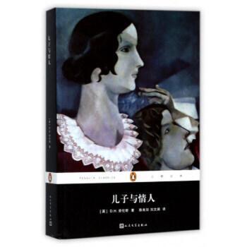 世界名著名译文库 dh劳伦斯著 自传体小说 课外阅读推荐书目 世界经典