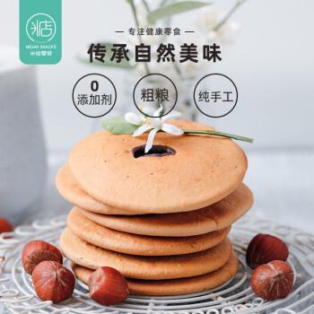 米惦 | 暖心饼 两盒装 外酥内韧香甜有嚼劲红糖饼干古早味 零食