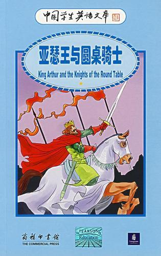 亚瑟王与圆桌骑士 (英)斯旺,韦斯特 改写,夏祖煃 译 商务印书馆