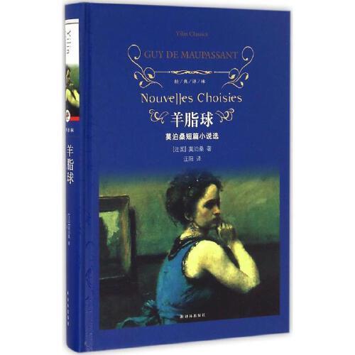 羊脂球(经典译林) 莫泊桑短篇小说选 精装经典译林 世界名著小说书籍