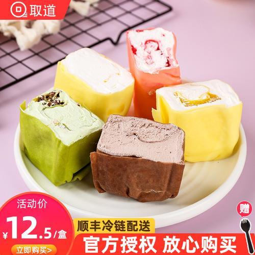 【顺丰冷链】毛巾卷蛋糕网红爆浆小甜品提拉米苏奶油