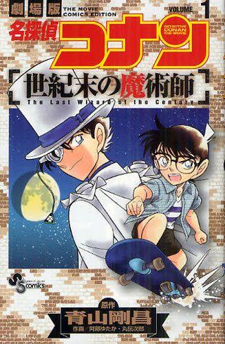 现货 进口日文 漫画 名侦探柯南 剧场版 世纪末的魔术