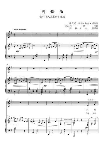 风流寡妇圆舞曲 钢琴伴奏谱 五线谱正谱 声乐谱歌谱 g