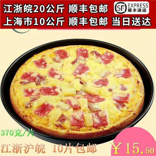 10份包邮9英寸美臣厚底夏威夷披萨370克半成品披萨
