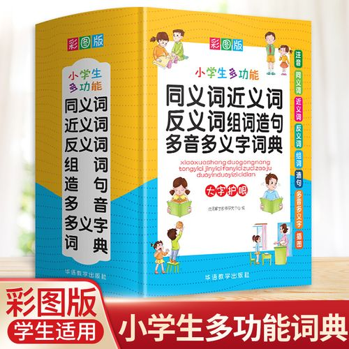 新华字典大全现代汉语成语词典大字彩图彩色版一二三四五六年级通用