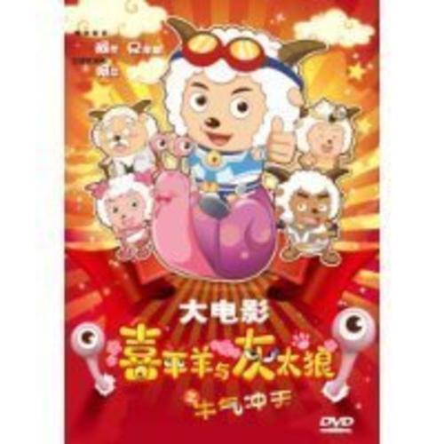 正版【喜羊羊与灰太狼之牛气冲天】盒装dvd 9 赠16张